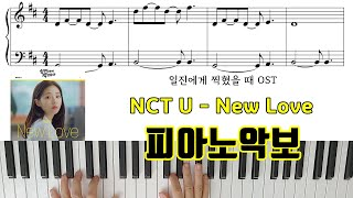 NCT U - New Love 일진에게 찍혔을 때 OST 피아노악보 | 피아노연주곡