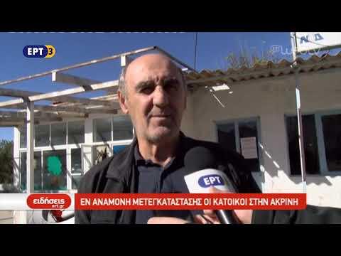 Τη μετεγκατάστασή τους αναμένουν οι κάτοικοι της Ακρινής Κοζάνης | 25/10/2018 | ΕΡΤ