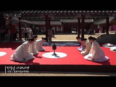 2016 문경전통찻사발축제 - 한중일 다례시연 / 한국 : 문경차문화연구원 미리보기 사진