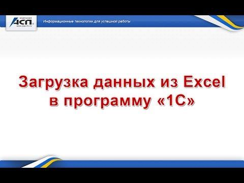 Загрузка данных из Exсel в программу 1С