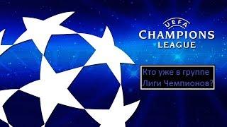 Кто в группе Лиги Чемпионов 2018 2019? Календарь жеребьевок и расписание ЛЧ