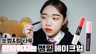 [은조미] 지속력갑!!데일리 쌩얼메이크업 ! 학교 ok 데일리 ok [은조미의 메이크업 ] - No makeup makeup