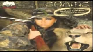 تحميل اغاني البوم شمس 2005 10 عين فراش 2 YouTube MP3