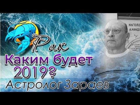 РАК I Гороскоп на 2019 год от Александра Зараева