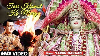 gratis download video - तेरी किस्मत को मैया Teri Kismat Ko Maiya I VARUN MADAAN I New Devi Bhajan I New Full HD Video Song