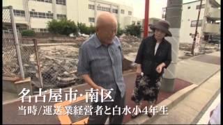 映画「それぞれの伊勢湾台風」予告篇2分version