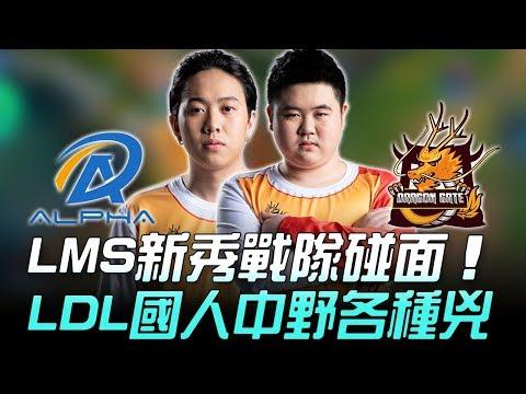 ALF vs DG LMS新秀戰隊碰頭 LDL國人中野各種兇!Game 1