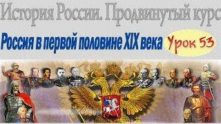 Завоевание Россией Северного Кавказа. Кавказская война 1830. Урок 53