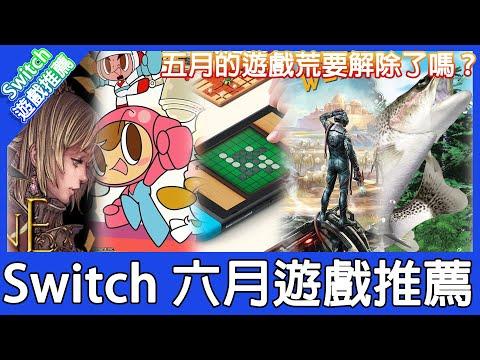 Switch六月上架的遊戲推薦名單