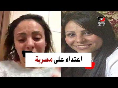 اعتداء على مصرية بالكويت
