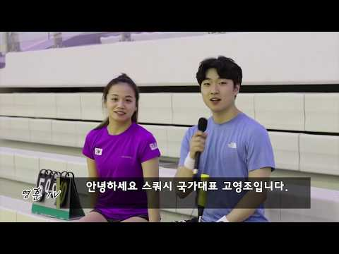 [영훈TV] 국가대표 엄화영,고영조 선수 인터뷰!!