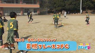 仲間とサッカーを通じて学ぼう「岩根フレースコFC」湖南市 岩根小学校グラウンド
