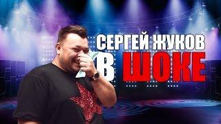 Руки Вверх. Сергей Жуков в ШОКЕ. Видео в студии.