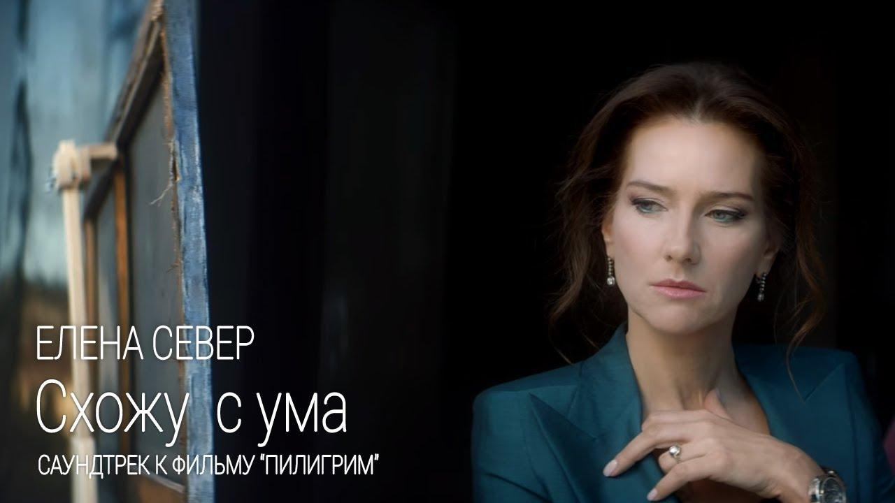 Елена Север — Схожу с ума (OST Пилигрим)