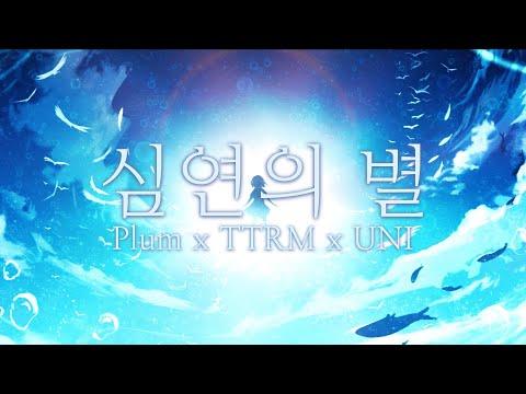 심연의 별 (Star of Abyss) (Feat. UNI) TTRM x Plum