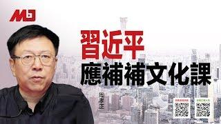 周孝正:习近平应补补文化课,中共无诚信导致贸易战反送中