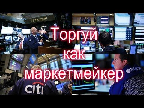 Торговля на бинарных опционах tutdenegki