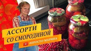 Рецепт. Огурцы и помидоры с красной смородиной. Ассорти без уксуса и стерилизации на зиму.