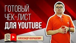 Чек-лист для канала на YouTube. Чек-лист для видео на канале для начинающих видеоблогеров