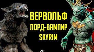 Skyrim - СТАРЫЕ ДОБРЫЕ СЕКРЕТЫ, которые  очень сильно спрятали!