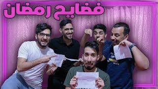 اقوى مواقف محرجة في رمضان 😰🌙!!