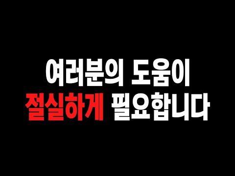 [긴급] 홀로 남겨진 천안함 용사의 아들을 도와주세요Thumbnail