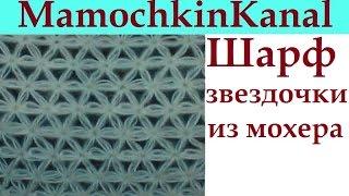 """Смотреть онлайн Вяжем шарф """"Паутинка"""" спицами на осень"""