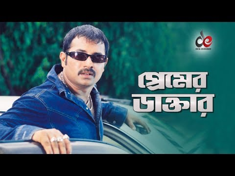 Premer Doctor   Movie Scene   Alexander Bo   Poly   Premer Badha
