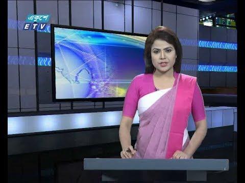 ০৬ টার সংবাদ || চট্টগ্রাম সংবাদ || ২৫ জুন ২০১৯