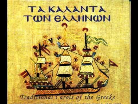 Παραδοσιακά κάλαντα Θράκης