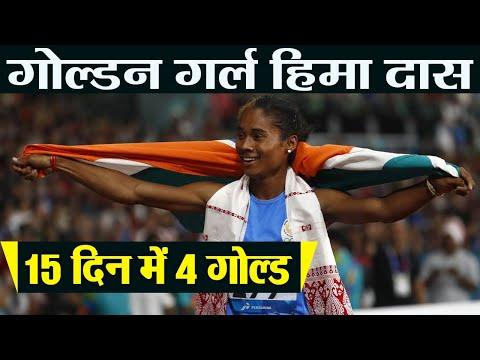 Hima Das Magical runs continue, wins 4 Gold Medal in 15 Days | वनइंडिया हिंदी