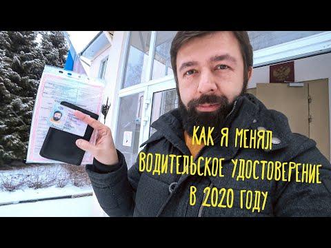 Как я менял водительские права в 2020 году 4к