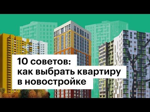10 советов: как выбрать квартиру в новостройке