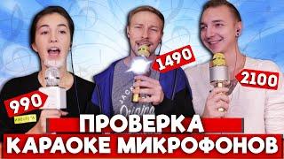 Проверка караоке микрофонов за 990, 1490 и 2100 рублей