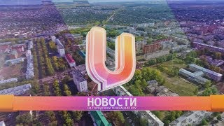 UTV.Новости Нефтекамска. 27.06.2017