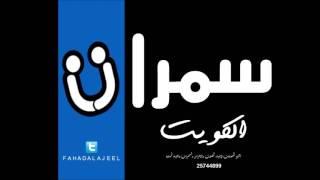 اغاني طرب MP3 عبود خواجه يعين الله سمرات الكويت تحميل MP3