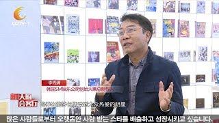 SM엔터테인먼트 이수만 총괄 프로듀서 - 중국 청두TV '新天府会客厅' 인터뷰