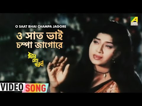 O Saat Bhai Champa Jagore | Rajar Meye Parul | Bengali Movie Song | Sabina Yasmin
