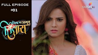 Vish Ya Amrit Sitaara - 3rd December 2018 - विष या अमृत सितारा - Full Episode