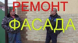 Ремонт фасада видео