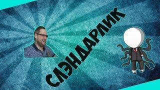 СМЕШНЫЕ МОМЕНТЫ С Kuplinov ► Play #7 - СЛЭНДАРЛИК