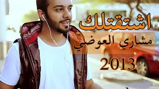 تحميل اغاني مشاري العوضي - اشتقتلك (فيديو كليب) | 2013 MP3