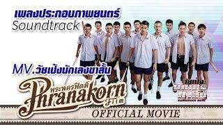 วัยเป้งง นักเลงขาสั้น MV - Ost.DANGEROUS BOYS (Official Phranakornfilm)