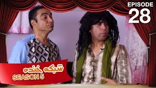 Shabake Khanda - Season 5 - Episode 28