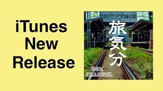 iTunes New Release!!「旅気分/Tabikibun」Please Download!!