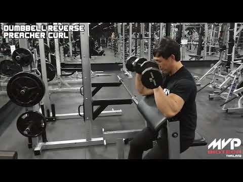 How to | Dumbbell Reverse Preacher Curl