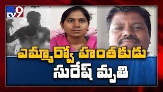 Vijaya Reddy murder case : Accused Suresh dies - TV9