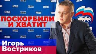 Востриков - депутат от Единой России