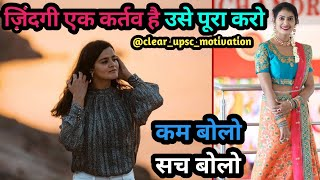 Kaun Tujhe Yun Pyar Karega    Best Motivational Video    UPSC    IAS    IPS   