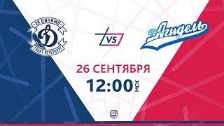 "LIVE ""Динамо СПб"" - ""Агидель"", 26.09.2018"